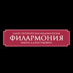 Санкт-Петербургская академическая филармония имени Д.Д. Шостаковича